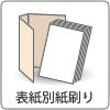 表紙別紙刷り加工