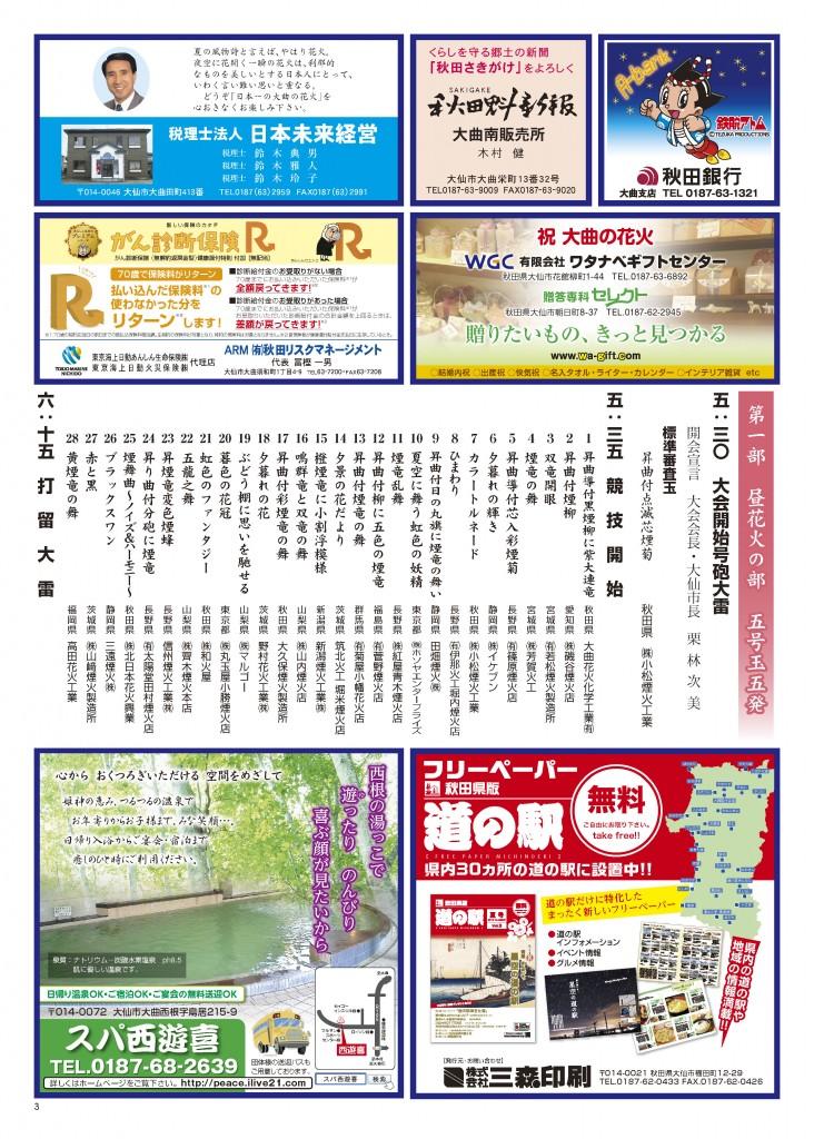 TOWN花火特集号2015_03