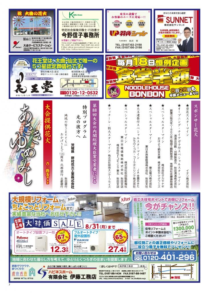 TOWN花火特集号2015_07