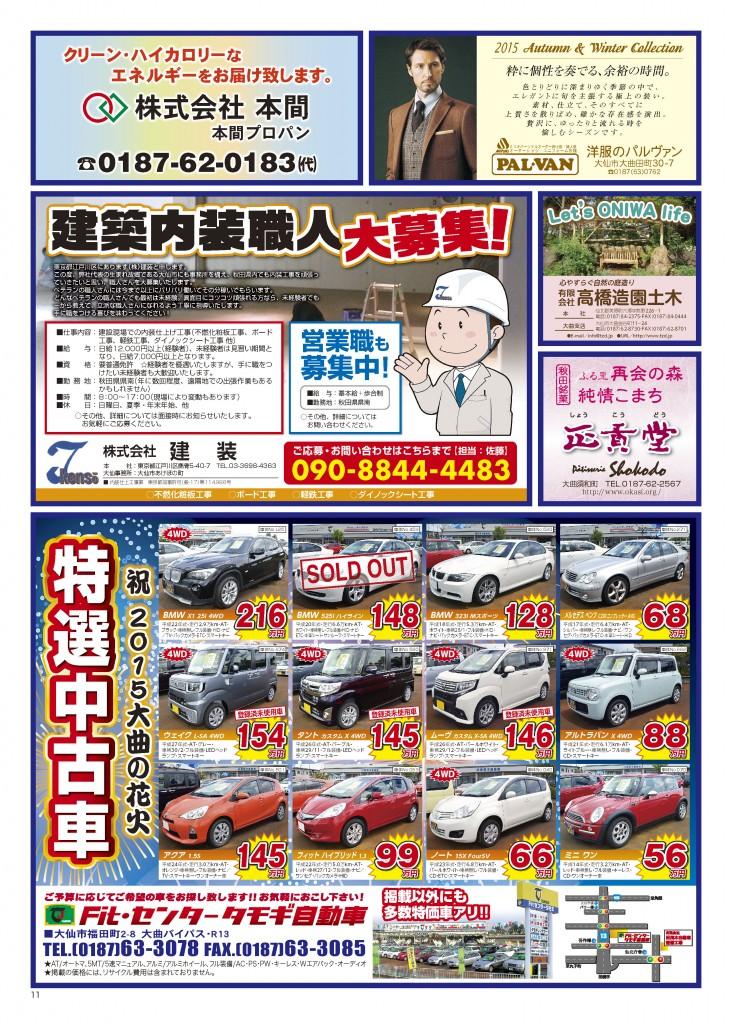 TOWN花火特集号2015_11