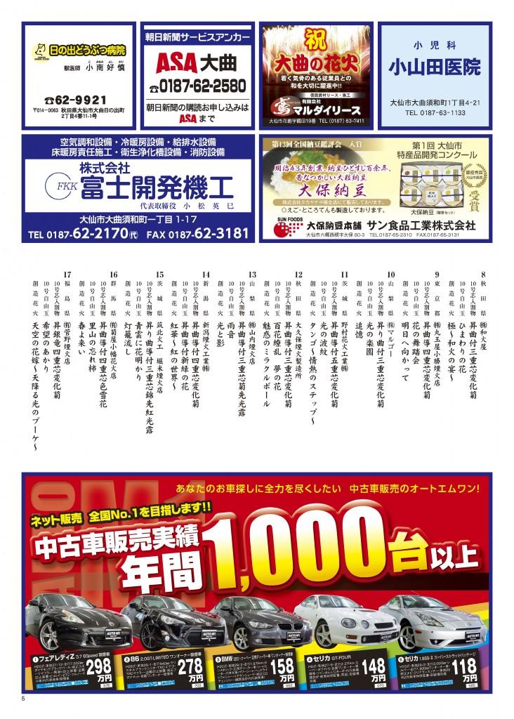 TOWN花火特集号2015_05