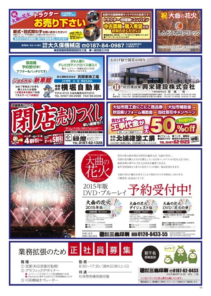 TOWN花火特集号2015_10