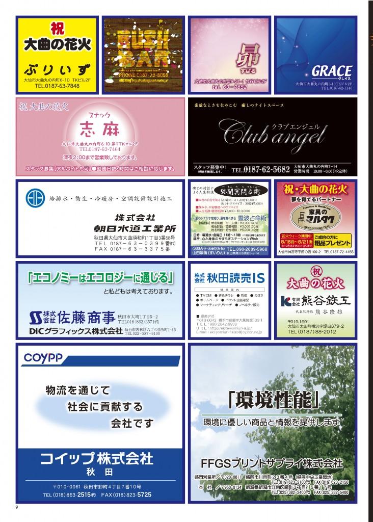 TOWN花火特集号2015_09