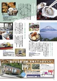 FPakita_vol4_ページ_12