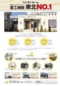 FPakita_vol3s_ページ_02
