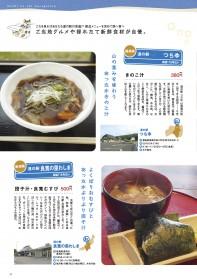 FPakita_vol1s_ページ_23