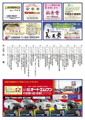 TOWN花火特集号2016_ヘ?ーシ?_06