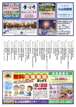 TOWN花火特集号2016_ヘ?ーシ?_05