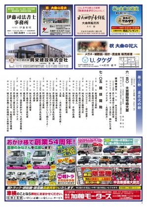 TOWN花火特集号2016_ヘ?ーシ?_04