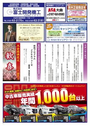 TOWN花火特集号2016_ヘ?ーシ?_07