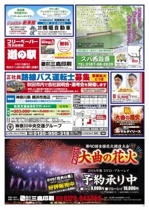 TOWN花火特集号2016_ヘ?ーシ?_10