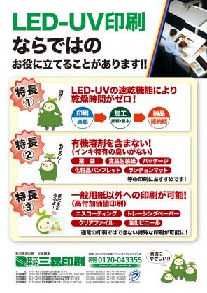 LED-UV_A4