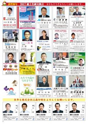 2017_新年号.indd