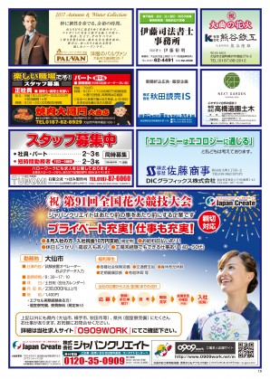 2017_花火特集号.indd
