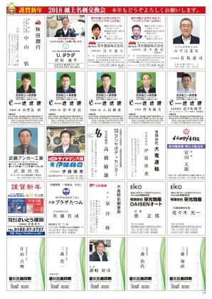 2018_新年号.indd