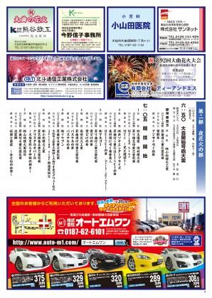 2018_花火特集号.indd