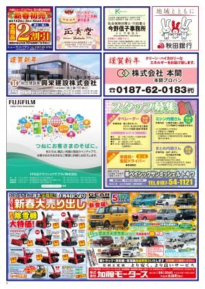 2019_新年号05