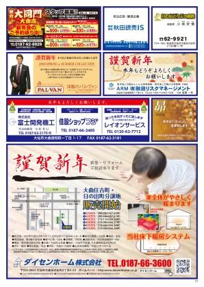 2019_新年号10
