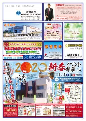 2020_新年号.indd